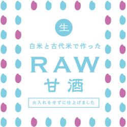"""無農薬古代米 生甘酒""""RAW甘酒"""""""