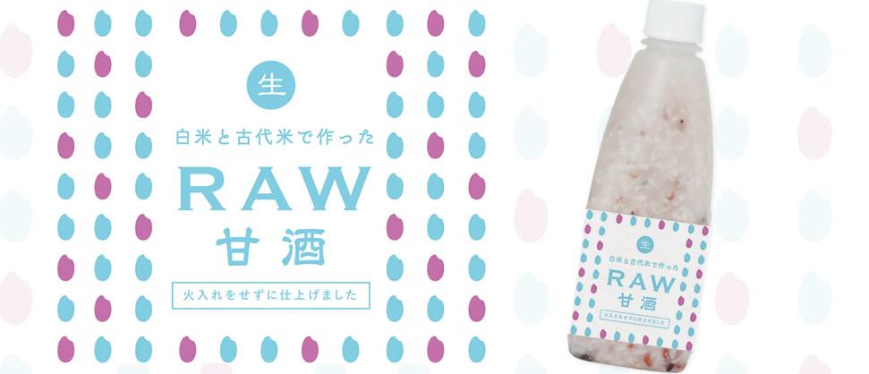 無農薬古代米で作ったRAW甘酒